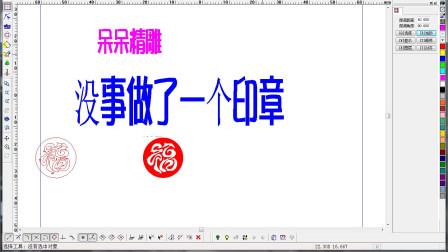 呆呆精雕做印章教程精雕软件雕刻印章教程刻章视频教程