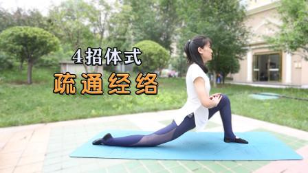 腰酸背痛怎么办?4个动作10分钟疏通全身经络,消除酸痛预防疾病