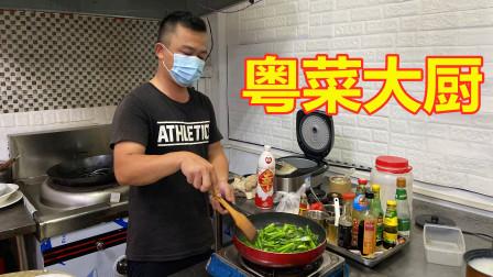 同学在顺德做粤菜大厨,今天休息过来玩,给我上了一课,有口福了