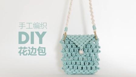 教你手工编织创意花边挎包,成品简洁的款式,好看又易于搭配