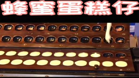 广东人气地摊之蜂蜜蛋糕仔,蛋香浓郁,怎么都吃不腻