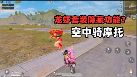 和平精英吃鸡教学 龙虾套装的隐藏功能?在空中驾驶摩托车!队友惊呆了