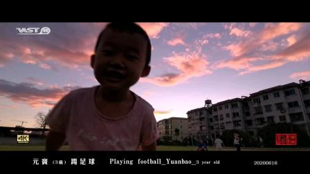 元宝踢足球20200616