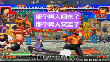拳皇97:老K直播间的两种弹幕:那个男人回来了,那个男人又走了