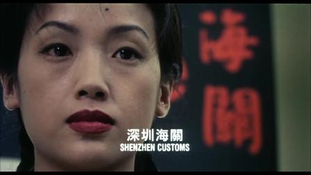 小雁了斯琴爱儿,化妆成她的样子,过海关进入了香港
