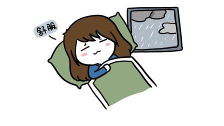 轻知识科普 | 为什么下雨天睡觉,会让人觉得特别舒服?