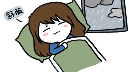 为什么下雨天睡觉,会让人觉得特别舒服?