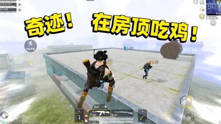 最强机动兵团!3大机动兵决战Y城,首次在房顶吃鸡!