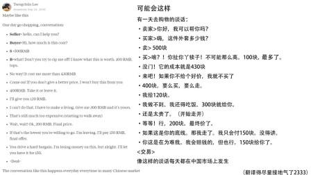 老外看中国:美国知乎:什么对话只会在中国发生?外国网友的回答一个比一个皮