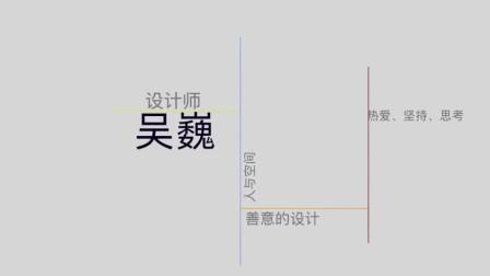 专访设计师吴巍:做保有善意的设计