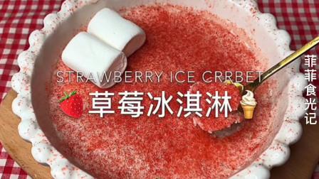 草莓冰淇淋最新做法