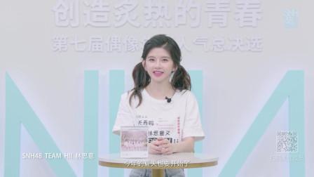 """""""创造炙热的青春""""SNH48 GROUP第七届偶像年度人气总决选-林思意个人宣言"""