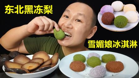 """网红美食""""雪媚娘冰淇淋+东北冻梨"""",夏季解暑冷品,小熊哥吃播"""