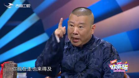 """上海交大博士夫妻自创""""笑果预期总公式"""",现场狠怼郭德纲犯众怒"""