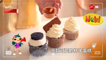 用3种材料制作,可爱的杯子蛋糕,哪一个是你最喜欢的呢?