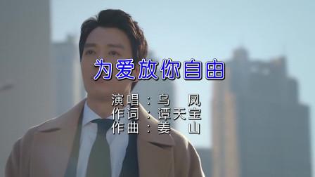 乌凤-为爱放你自由