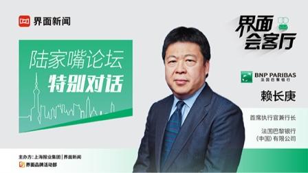 【界面会客厅】陆家嘴论坛特别对话:法巴中国ceo赖长庚