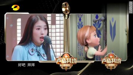 张含韵为《冰雪奇缘》配音,厚积薄发的女孩啊,还是酸酸甜甜的她!
