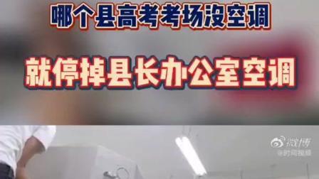 霸气# 下命令:哪个县#高考 考场没空调就停掉县长办公室空调!