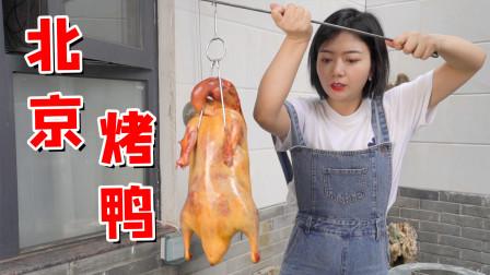 自制北京烤鸭,皮酥肉嫩,媲美全聚德!