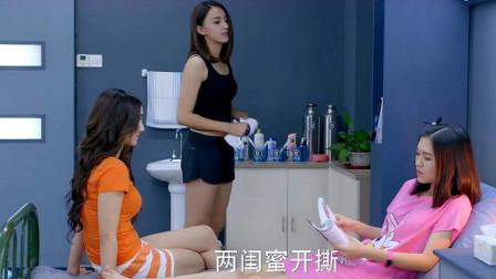 麻辣变形计:室友八卦粉红豹,室友感叹:两闺蜜开撕,精彩啊!