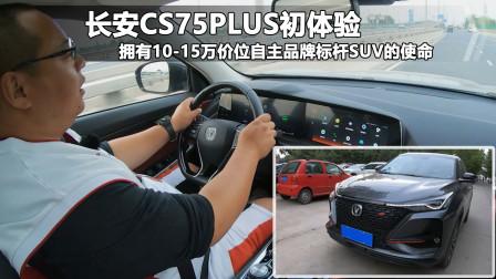 长安CS75PLUS初体验,L2级自动驾驶很好用,需要改进的地方有三点