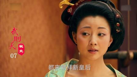 王皇后使用诅咒之术陷害武则天不料反而让她当上了皇后