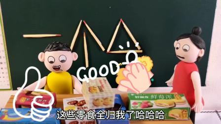 开心蛋卷 学霸不会的题,杜子腾轻松解决回答正确,赢得零食