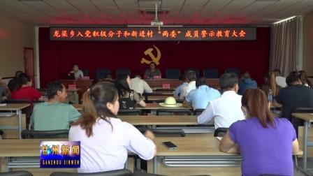 龙渠乡举办入党积极分子培训班