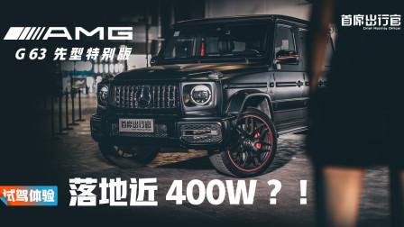 试驾丨奔驰AMG G63:加价100W的它,到底贵在哪儿?