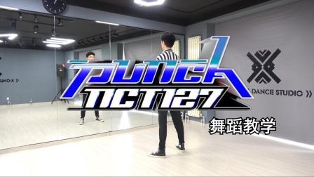 【南舞团】punch nct127 韩舞 舞蹈教学 翻跳 练习室(上).mp4