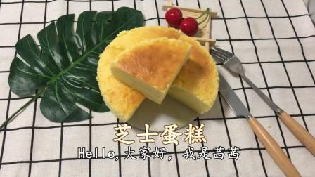 详细讲解吃一口就会爱上的芝士蛋糕的做法,绵软细腻,入口即化