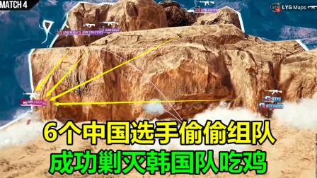 绝地求生:为了夺冠!6个中国选手偷偷组队,彻底消灭韩国队吃鸡
