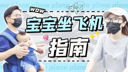 糕妈VLOG:1岁宝宝坐飞机的不完全指南