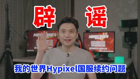 辟谣 我的世界Hypixel国服续约问题