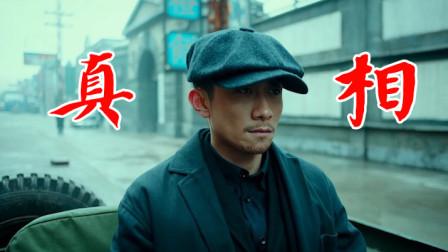 《局中人》:用《名侦探柯南》的BGM打开苦菊对沈放的甄别行动,最后真相只有一个