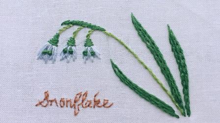 那些花儿手工刺绣——雪片莲,刺绣美丽的白色花朵照亮前进的方向