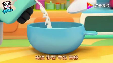 宝宝巴士:一起来做蛋糕吧,鸡蛋砂糖牛奶面粉,一起拌一拌!