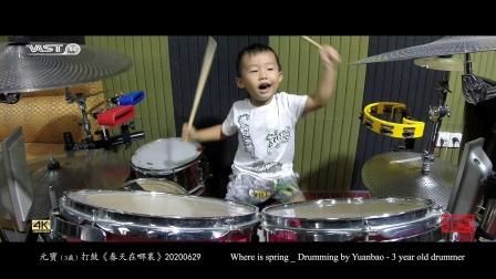 架子鼓 爵士鼓《春天在哪里》by 元宝(3岁)20200629