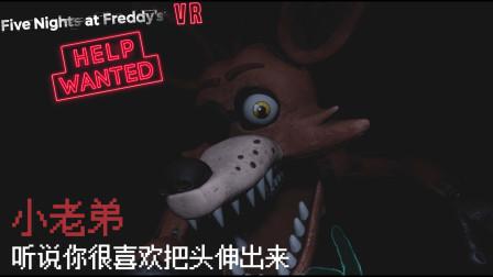 EP1:千万不要说Foxy的坏话!【雪激凌解说】玩具熊的五夜后宫VR:急聘