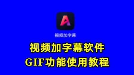 视频加字幕软件GIF功能使用教程