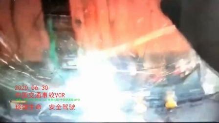 2020.06.30中国交通事故VCR