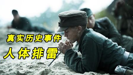 真实历史事件,2000个少年徒手拆除150万颗地雷,这部战争片太残酷了!