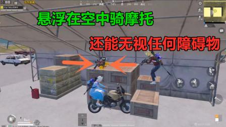和平精英隐藏功能 悬浮在空中骑摩托 还能穿进任何物体!