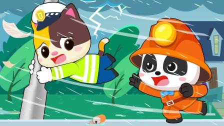 好大的台风和洪水!别怕,消防员叔叔来救你!宝宝巴士游戏