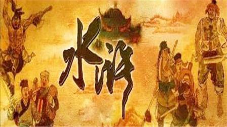 单田芳评书 水浒传 118-120