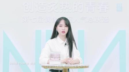 """""""创造炙热的青春""""SNH48 GROUP第七届偶像年度人气总决选-蒋芸个人宣言"""