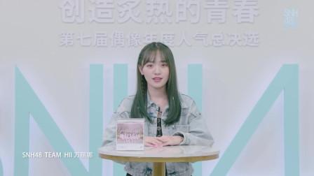"""""""创造炙热的青春""""SNH48 GROUP第七届偶像年度人气总决选-万丽娜个人宣言"""