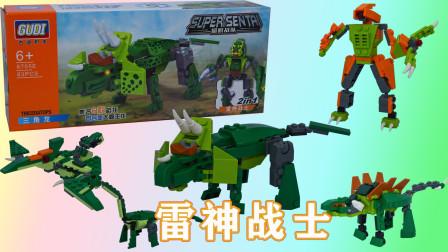 开箱玩具超积战队雷神战士6合体恐龙积木拼装
