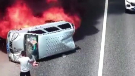 汽车失控撞护栏侧翻起火 过路司机猛踹4脚解救3人